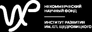 Институт развития имени Г.П.Щедровицкого
